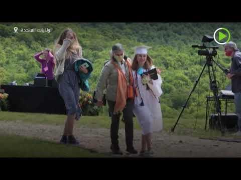 شاهد حفل تخرج على قمة جبل في أميركا