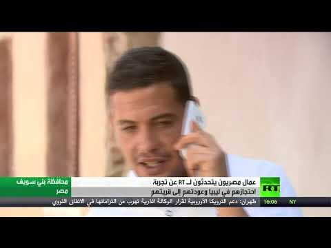 شاهد عمال مصريون يروون تجربتهم مع الاحتجاز في ليبيا