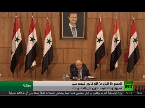 شاهد سورية تكشف حقيقة اضطراب العلاقات مع روسيا وآثار قانون قيصر الأميركي