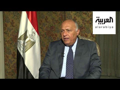 وزير الخارجية المصري يتحدَّث عن مستجدات أزمة سد النهضة