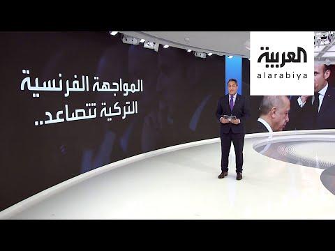 إلى أين يتجه التصعيد بين تركيا وفرنسا في ليبيا