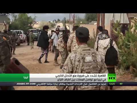 شاهد القاهرة تطالب بمنع التدخل الخارجي في ليبيا وتُحذَّر من خطورته