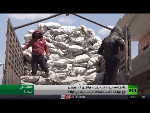 العقوبات وشح المساعدات الإنسانية يُزيد معاناة السوريين