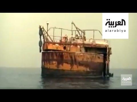 سفينة صافر ثالث أكبر خزان عائم في العالم تهدد بكارثة بيئية عالمية