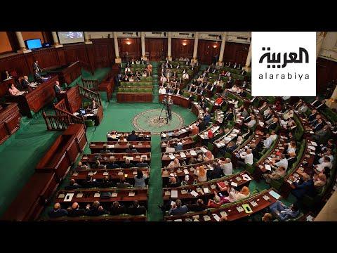 شاهد 4 نواب في برلمان تونس يتحدثون عن تلقي تهديدات بالقتل