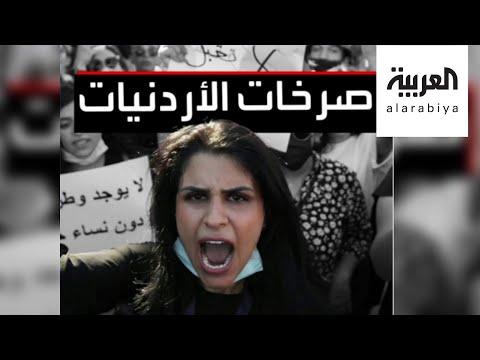 شاهد صرخات أحلام تهز نساء الأردن ضد العنف الأسري