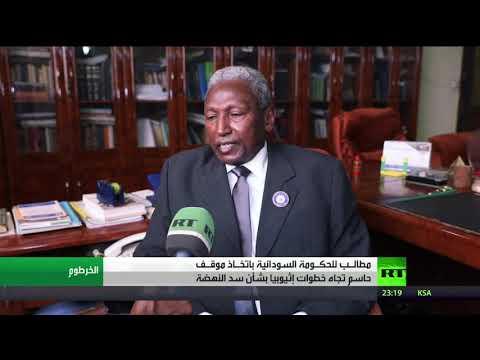شاهد الخرطوم تُطالب بموقف حاسم مع إثيوبيا بشأن سد أنهضة