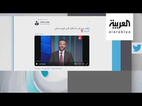 شاهد مذيع لبناني يستقيل على الهواء مباشرة ويقول قرفت منكم