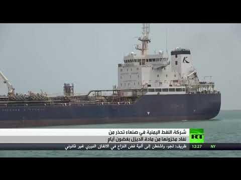 شاهد شركة النفط اليمنية تُعلن نفاد مخزونها من مادة الديزل