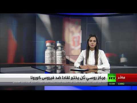 شاهد مركز روسي ثان يختبر لقاحًا ضد فيروس كورونا