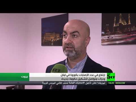 شاهد الصحة اللبنانية تدعو إلى النفير العام