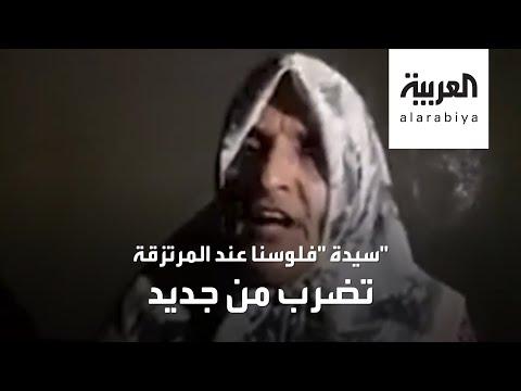 شاهد الليبية صاحبة الصرخة ضد الأتراك والمرتزقة لا أخشى التهديدات
