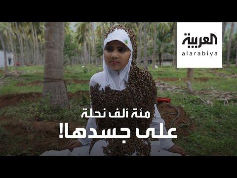 شاهد غطت جسدها بأكثر من 100 ألف نحلة فما الهدف