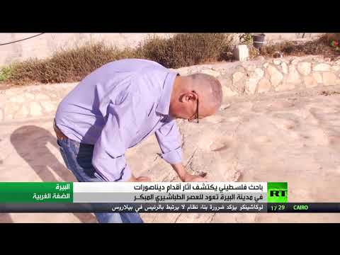 شاهد آثار لاقدام ديناصورات في الأراضي الفلسطينية