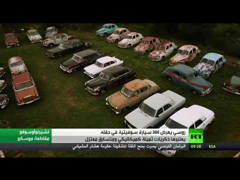 شاهد روسي يحوّل حقل منزله الريفي إلى متحفًا للسيارات السوفيتية
