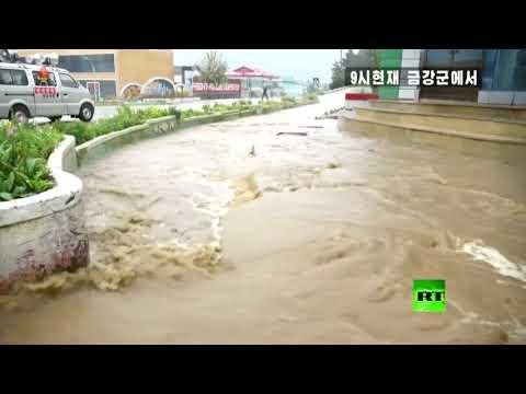 شاهد فيضانات ناجمة عن إعصار مايساك تضرب كوريا الشمالية