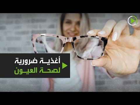 شاهد  مواد غذائية تساعد على تحسين الرؤية