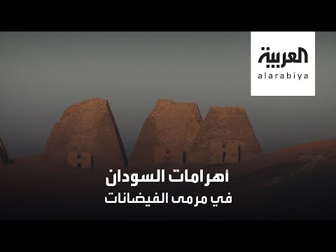 شاهد الفيضانات تهدد أهرامات السودان