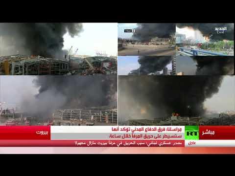 شاهد الجيش اللبناني يكشف تفاصيل اندلاع حريق جديد مرفأ بيروت