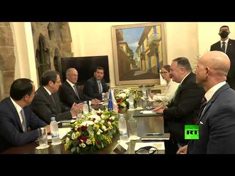 شاهد وزير الخارجية الأميركي يصل قبرص ويلتقي نيكوس أناستاسيادس