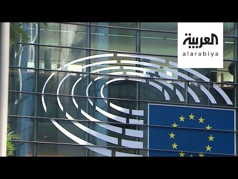 شاهد الاتحاد الأوروبي يستعد لفرض عقوبات اقتصادية ضد تركيا