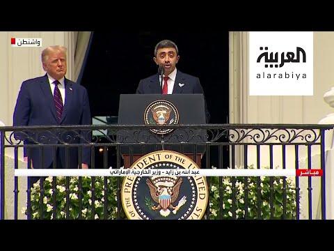 شاهد الكلمة الكاملة للشيخ عبد الله بن زايد خلال حفل التوقيع على معاهدة السلام