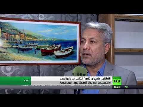 شاهد اتهامات المحاصصة تُلاحق رئيس الحكومة العراقية في توزيع المناصب والتعيينات