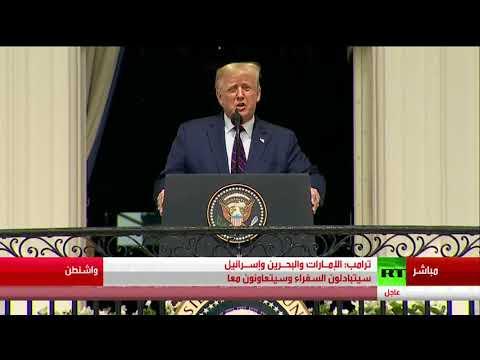 شاهد مراسم توقيع اتفاق السلام بين الإمارات والبحرين وإسرائيل في البيت الأبيض