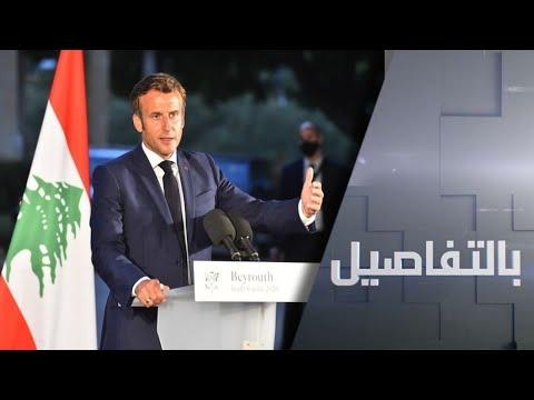 شاهد مهلة ماكرون وعقدة حقيبة المال في لبنان