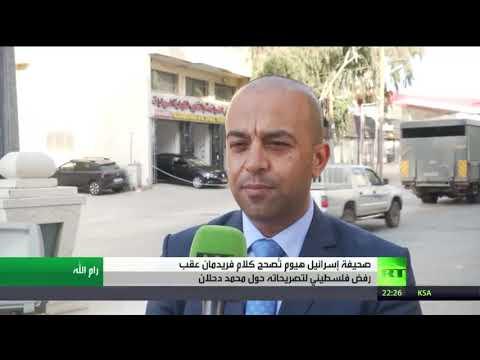 شاهد فلسطين ترفض التهديدات الأميركية ضد محمود عباس بعد تصريحات سفير واشنطن