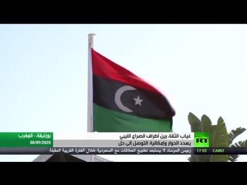 شاهد غياب الثقة بين أطراف الصراع الليبي يُهدد الحوار وإمكانية التوصل إلى حل