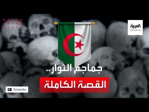 شاهد قصة جماجم ثوار الجزائر