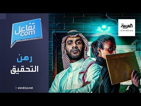 شاهد رهن التحقيق مسلسل بوليسي سعودي جديد يجذب الأنظار