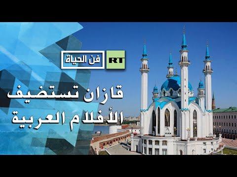 شاهد مهرجان قازان الدولي للسينما الإسلامية يستضيف أفلاما عربية