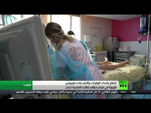 فرنسا تقرع ناقوس الخطر بعد تزايد إصابات ووفيات كورونا