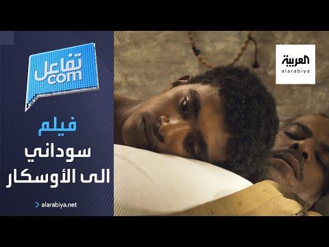 فيلم سوداني يترشح للأوسكار عن فئة أفضل فيلم روائي أجنبي