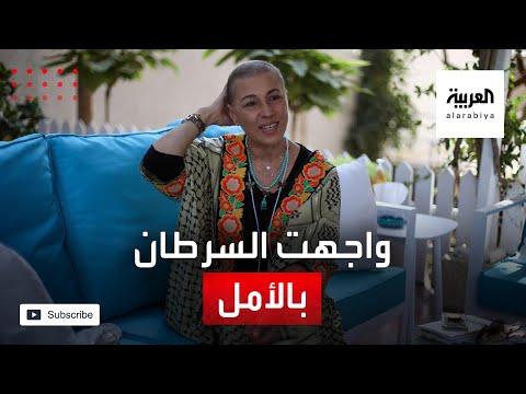 تجربة ملهمة لمصممة أزياء أردنية في مواجهة مرض السرطان