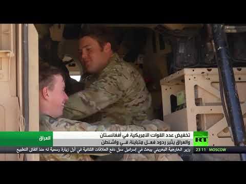 ردود فعل متباينة حول تخفيض عدد القوات الأميركية في أفغانستان والعراق