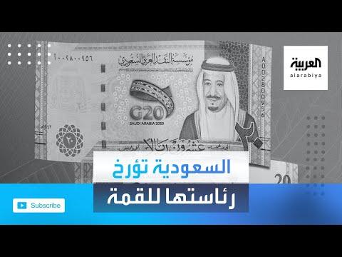 السعودية تؤرخ لرئاستها قمة العشرين