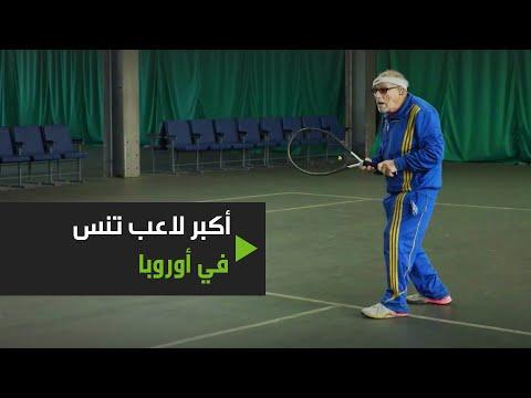 شاهد أكبر لاعب تنس في أوروبا بعمر يُناهز 96 عامًا