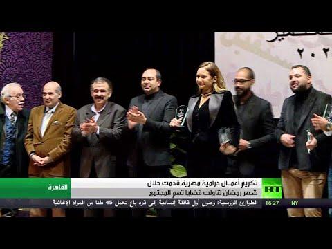شاهد تكريم أعمال درامية مصرية قُدِمَت خلال موسم دراما رمضان