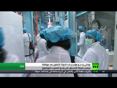شاهد الرئيس الإيراني روحاني يدعو مؤسسات الدولة للتعاون لحل مشاكل البلاد