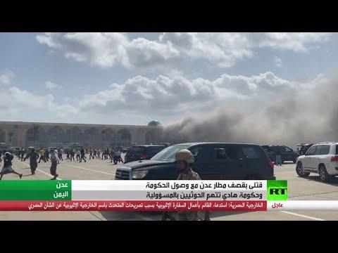 شاهدسقوط عشرات القتلى إثر قصف مطار عدن