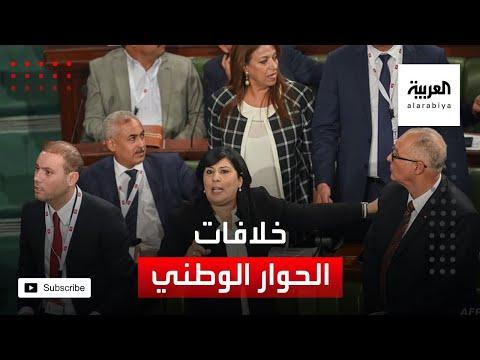 شاهد معلومات عن أسباب الخلاف حول الحوار الوطني في تونس