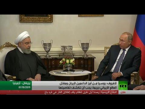 موسكو تؤكّد أنّها تدعم إيران في مواجهة العقوبات الأميركية