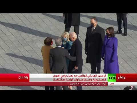 شاهد بدء مراسم تنصيب جو بايدن رئيسا للولايات المتحدة