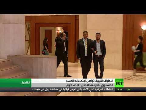 شاهدمصر تستضيف اجتماعات لجنة دستور ليبيا