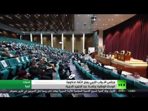 شاهد مجلس النواب الليبي يمنح الثقة لحكومة الوحدة الوطنية برئاسة عبد الحميد الدبيبة