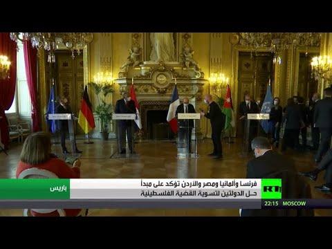 شاهد فرنسا وألمانيا ومصر والأردن  يؤكدون على مبدأ حل الدولتين