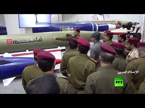 شاهد لقطات من معرض الصناعات العسكرية للحوثيين